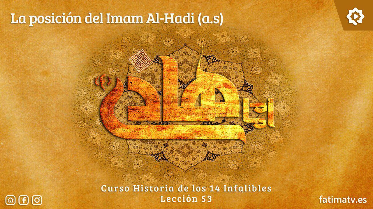 La posición del Imam Al-Hadi (a.s)