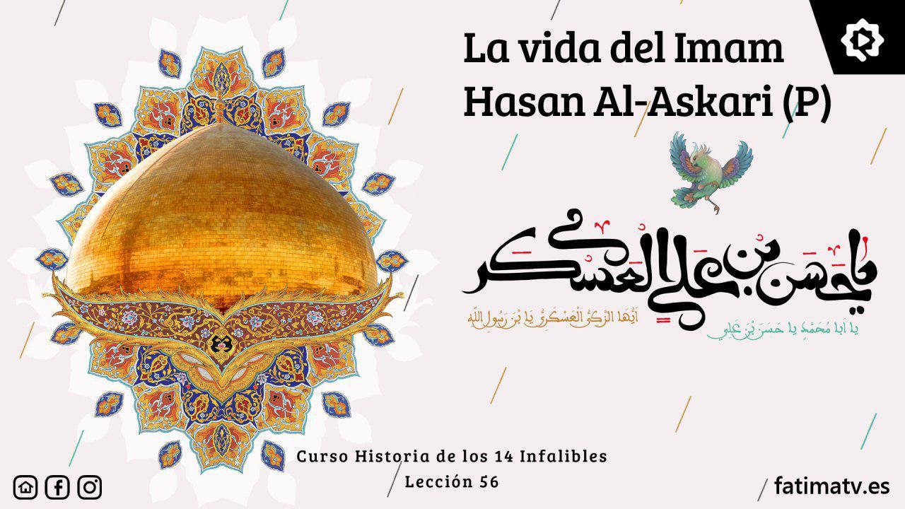 La vida del Imam Hasan Al-Askari (a.s)